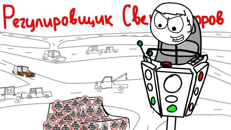 ПОСТКРЕТИНИЗМ - Регулировщик светофоров
