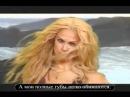 Шакира - пародия на клип Whenever, Wherever (русские субтитры)