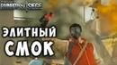 СЛИВ Элитная анимация на Smoke (MVP) - Операция Phantom Sight   Rainbow Six Siege
