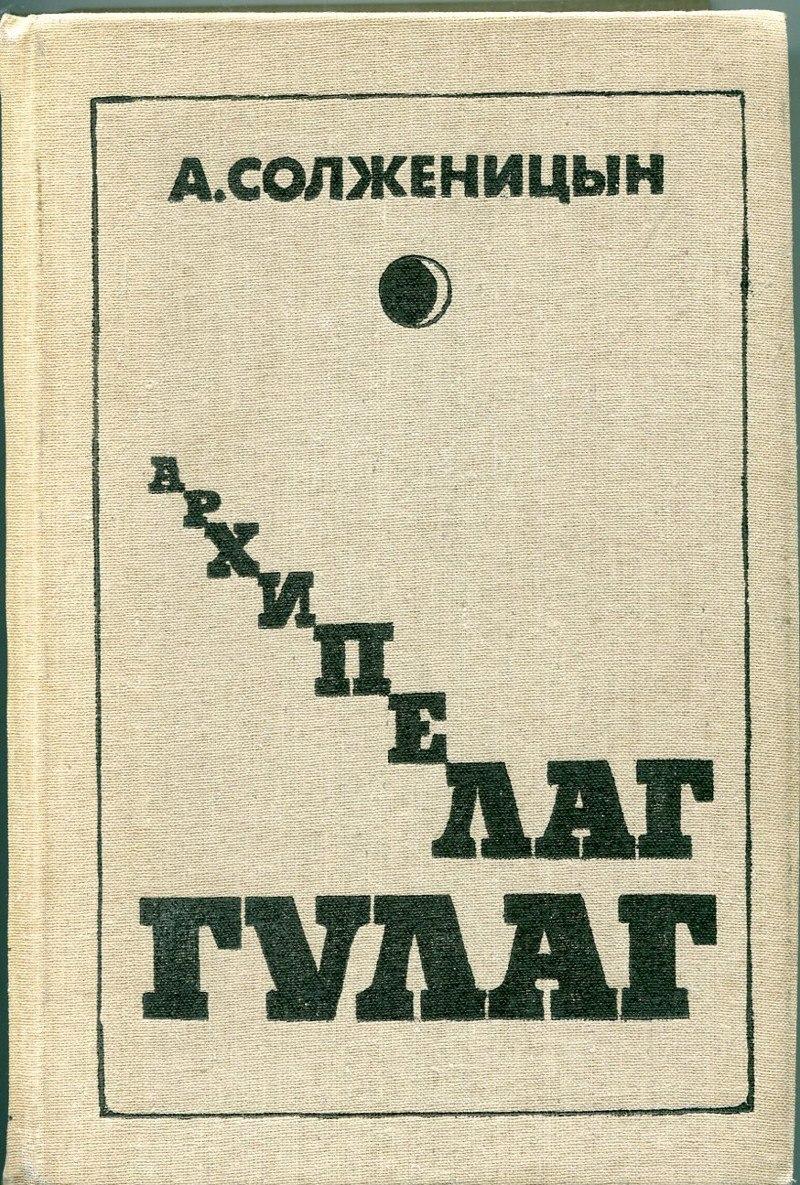 Обложка первого в СССР издания книги «Архипелаг ГУЛаг». Источник фото: http://fishki.net/2092456-glavnye-ljapy-v-knige-arhipelag-gulag.html