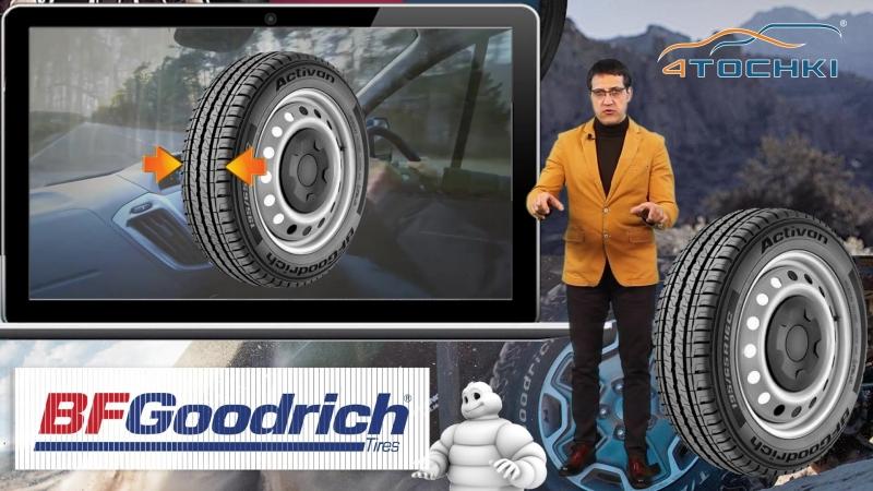 Летняя шина BFGoodrich Activan на 4 точки Шины и диски 4точки Wheels Tyres