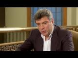 Борис Немцов - Люблю жизнь , но знаю Путина ...
