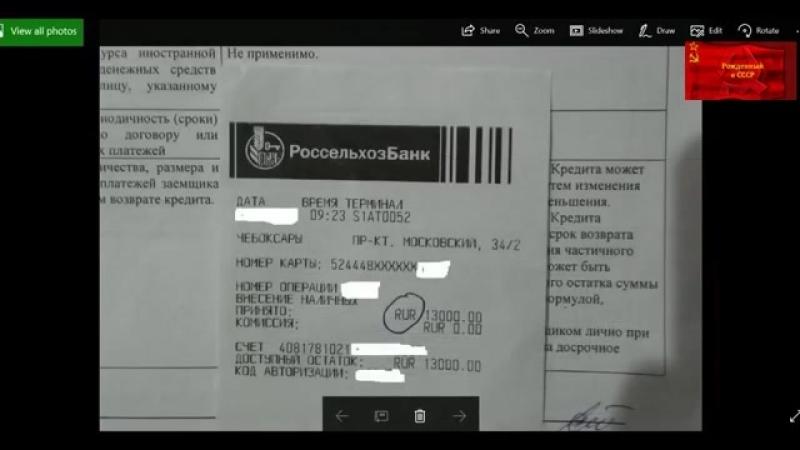 СССР не разваливался! Нас грабят в открытую! 810 rur или 643 rub Банковская афер
