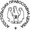 Апостольська Православна Церква в Україні