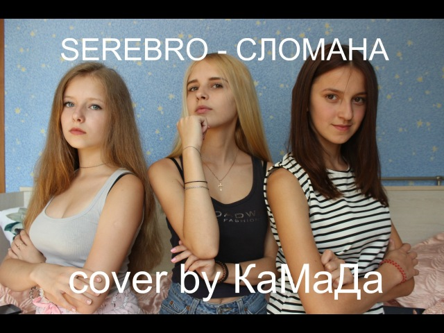 SEREBRO - СЛОМАНА (cover by КаМаДа)
