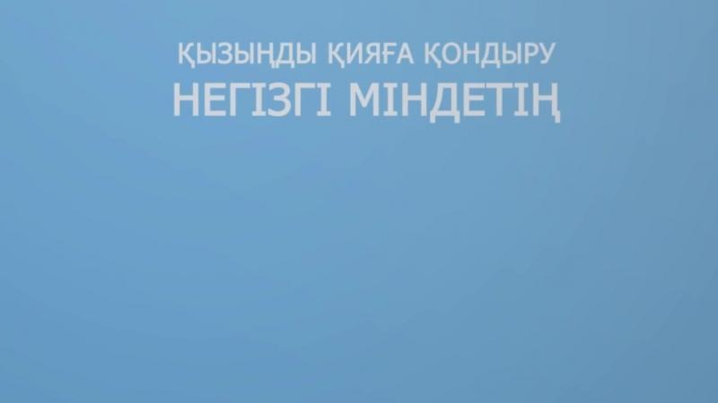 Қыз тәрбиесі Ролик Асыл арна mp4