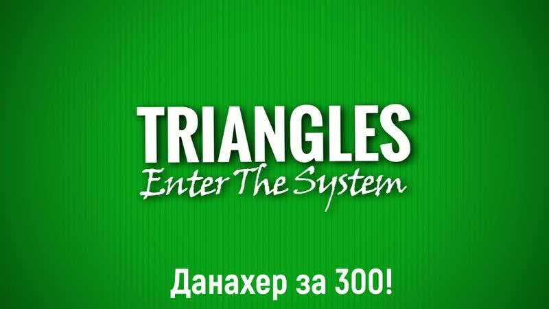 Данахер за триста - треугольник