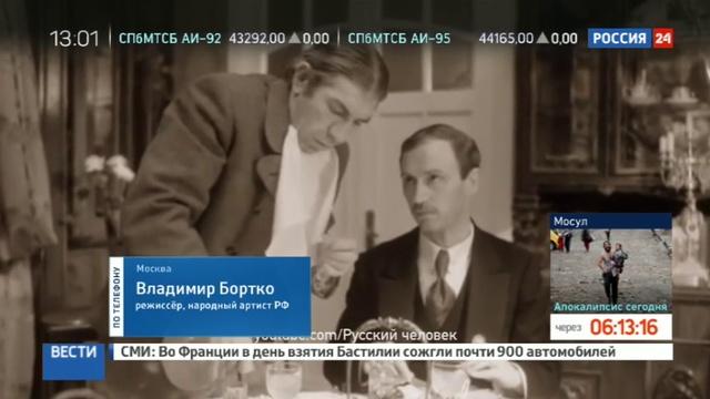 Новости на Россия 24 • Бортко: моим лучшим фильмом Собачье сердце сделал Толоконников