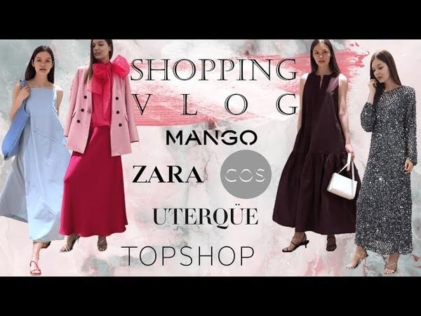 Шоппинг влог: Zara, Uterque, COS, Mango, Topshop Летние тренды 2019