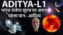 Миссия Индии по изучению Солнца Aditya-L1