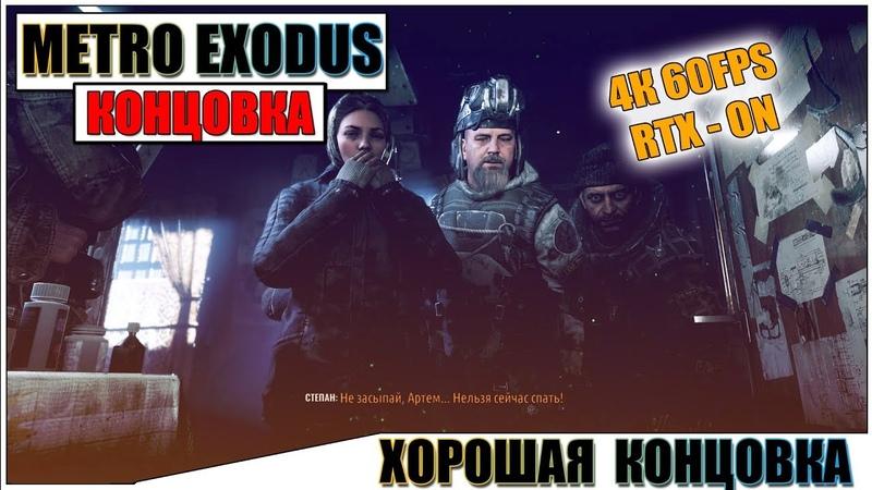 ХОРОШАЯ КОНЦОВКА METRO EXODUS - 4K 60FPS RTX-ON