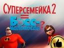 Новая Суперсемейка ЭТО КОПИЯ Босса Молокососа Коротко О мультфильме Суперсемейка 2