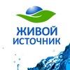 Где купить воду?Живой Источник-вода рядом!Пермь