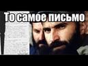 Письмо Шамиля Басаева Путину которое было признанным экстремистским