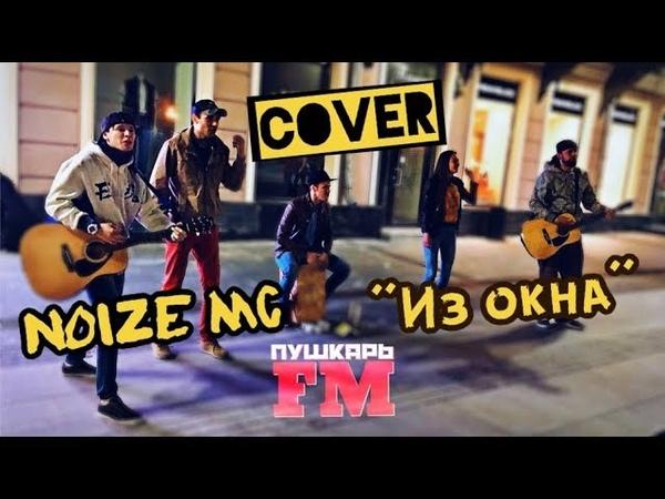 ПушкарьFM - Из окна (Noize MC cover) - Live Нижний Новгород 26.05.2018