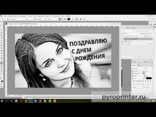 Обработка фото для выжигания портрета - добавление текста