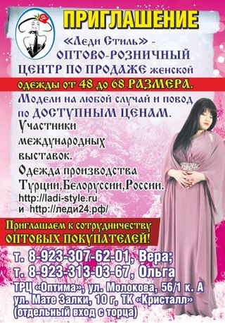 Жен Одежда Больших Размеров