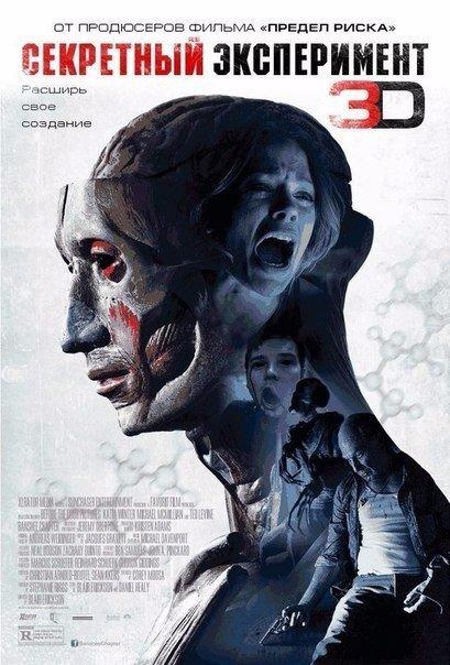 Секретный эксперимент (2013)