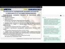 Подготовка проекта контракта. Включение существенных условий Часть II
