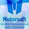 ЧИП-ТЮНИНГ СПБ | MOTORSOFT