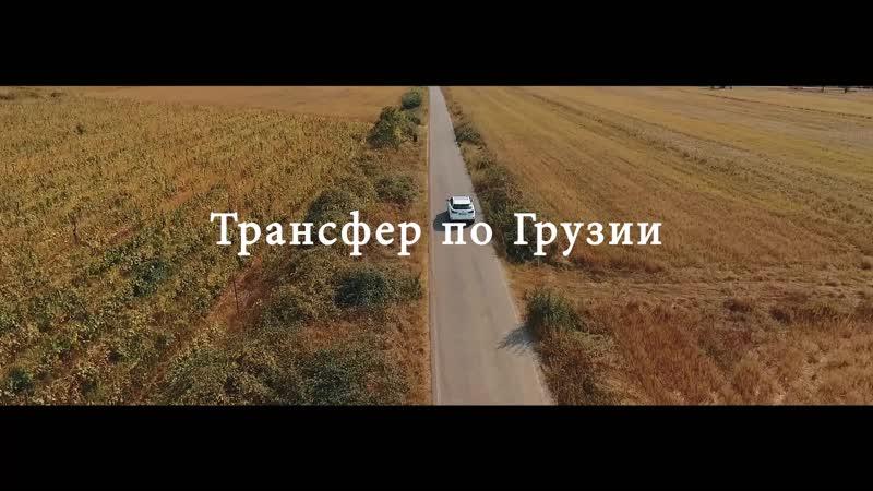 4Trip.ge - Трансфер по Грузий