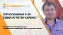 Курская область Агротек Сервис Отзыв о сушилке С 30