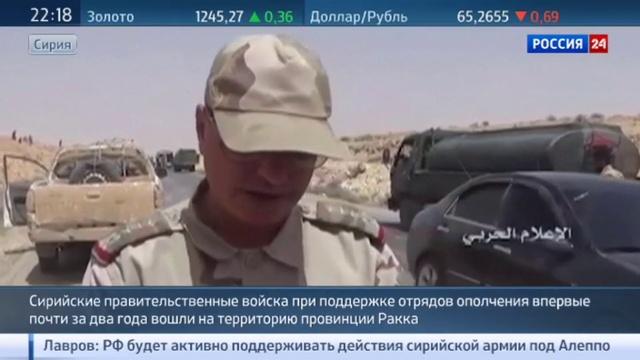 Новости на Россия 24 • Сирийской армии удалось взять под контроль новые территории на подступах к Ракке
