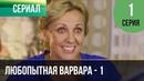 ▶️ Любопытная Варвара - 1 сезон 1 серия - Детектив | Фильмы и сериалы