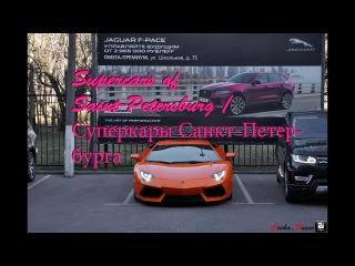 Supercars of Saint-Petersburg / Суперкары Санкт-Петербурга
