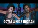 Прохождение The Last of Us: Left Behind (Оставшиеся позади)