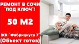 РЕМОНТ КВАРТИРЫ В СОЧИ - 50 М2, УЛ.ФАБРИЦИУСА 7...