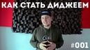 Как стать диджеем 001  Введение в самый крутой видео-курс на Российском Youtube!