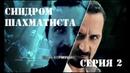 Юрий Кормушин Синдром Шахматиста в DVD качестве серия 2