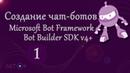 Создание чат-ботов используя Bot Builder SDK 4, часть 1