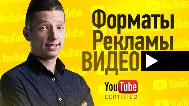 Сколько стоит Видео Реклама Форматы видео рекламы! Ютуб реклама