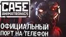 ОБЗОР CASE Animatronics ПОРТ ТОПОВОГО УЖАСТИКА НА ТЕЛЕФОНЫ