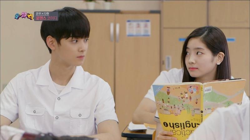 【TVPP】Dahyun(Twice) – Aegyo for Eunwoo(Astro), 다현(트와이스) - 심쿵 눈맞♥짝꿍 은우에게 폭풍 애교 @WooSulRe
