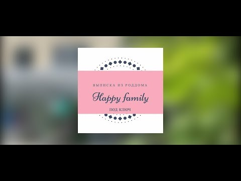 Ролик для Happy Family