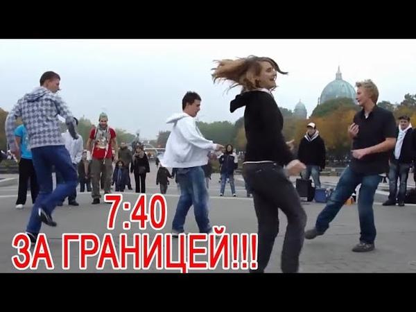 Так 7:40 ещё никто не танцевал - Как молодёжь за границей танцует 7:40