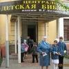 Detskaya-Biblioteka Im-Vg-Belinskogo