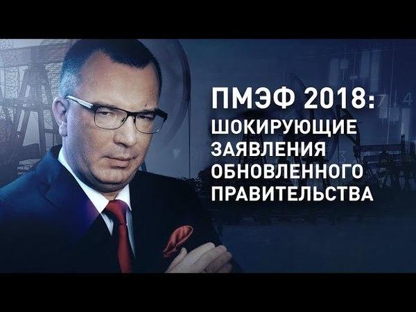 ПМЭФ 2018 шокирующие заявления обновленного правительства