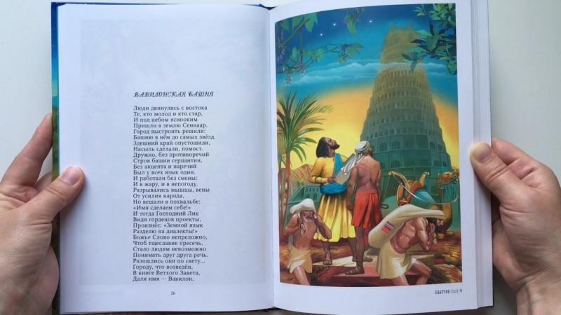Библейские истории в стихах для детей, Анрей Лукашин