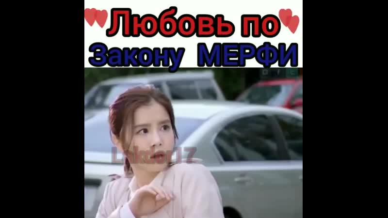 любовь по закону Мерфи