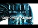 Полнометражный Aliens Colonial Marines 2013 - Игрофильм full movie Maxim Stoyalov