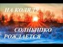 Вечный зов на Коляду, День зимнего солнцестояния