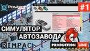 Production Line Car factory simulation _ 1 _ Симулятор своего АВТОмобильного производства!