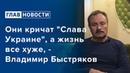Они кричат Слава Украине , а жизнь все хуже, - Владимир Быстряков