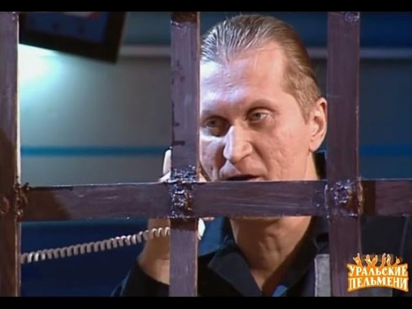 Свидание в тюрьме - На старт... внимание, март! - Уральские пельмени