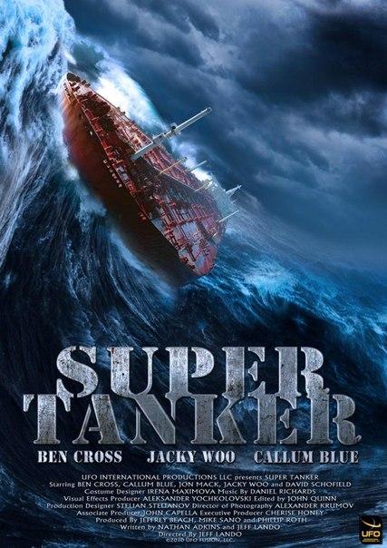 Super buque
