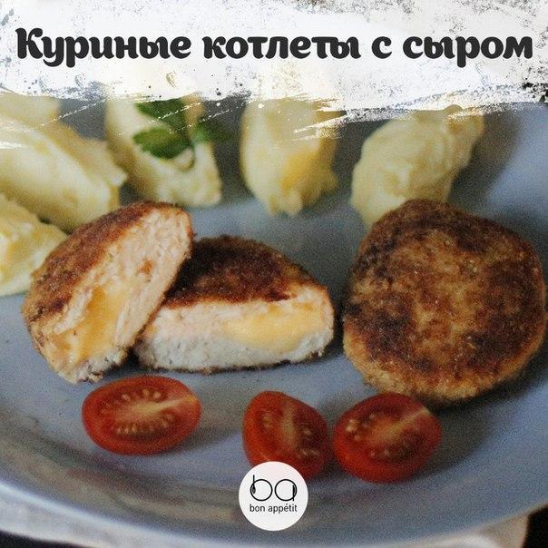 Вкусные куриные котлеты с сыром рецепт с пошагово